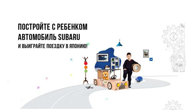 Subaru ищет юных автомобильных инженеров!